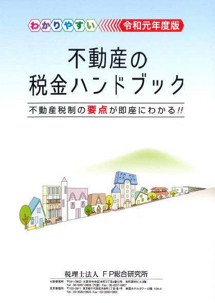 【令和元年度版】わかりやすい 不動産の税金ハンドブック
