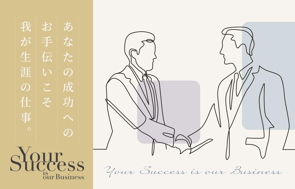 あなたの成功へのお手伝いこそ、我が生涯の仕事