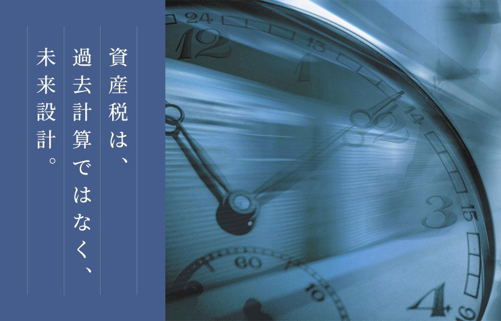 資産税は過去計算ではなく、未来設計